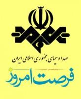 انواع آگهی رسمی تعریف شده در تلویزیون ایران