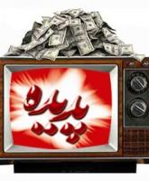 """یک پیش بینی: به زودی با فشار تلویزیون تبلیغات """"پدیده"""" و """"تبرک"""" آغاز می شود…"""