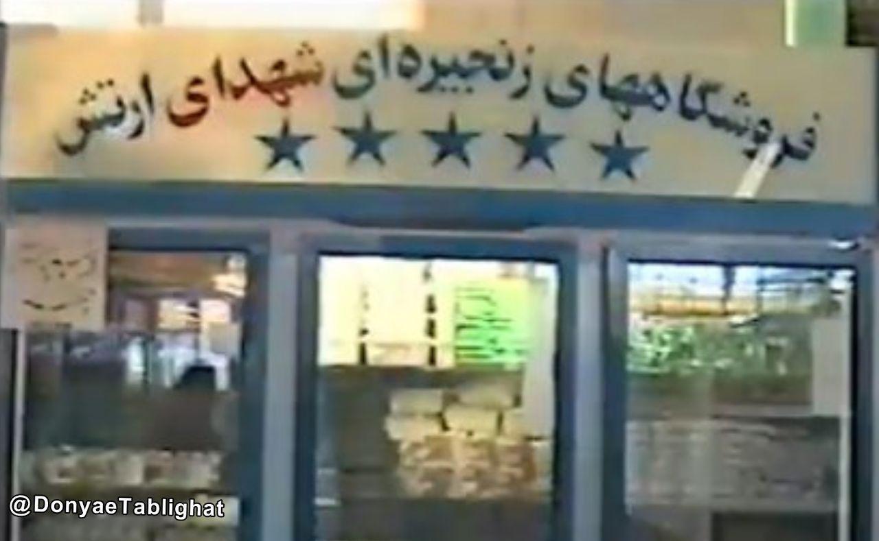 آرشیو / آگهی حالا دیدنی فروشگاههای زنجیره ای شهدای ارتش لاله ۴۸