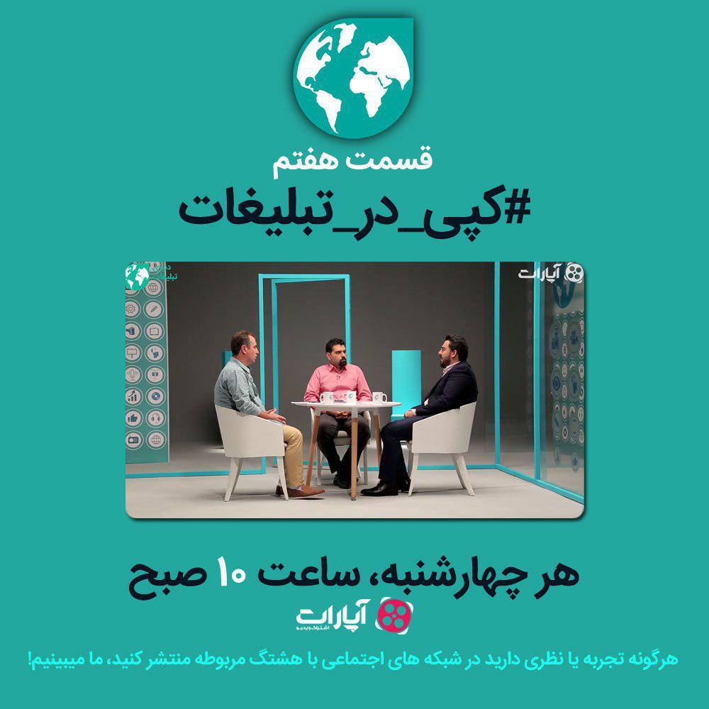 هفتمین قسمت از برنامه پر مخاطب دنیای تبلیغات با موضوع کپی در تبلیغات منتشر شد