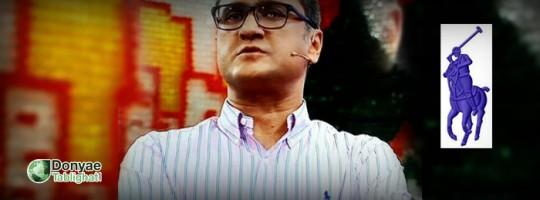 وقتی رامبد با پیراهن پولوی آمریکایی مردم را به کمپین حمایت از تولید ملی دعوت می کند!!!