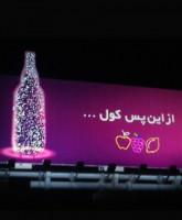 حالِ بدِ تبلیغات، زیر این لایه ی زیبا /  گرافیست ها، جلوتر از تبلیغاتی ها