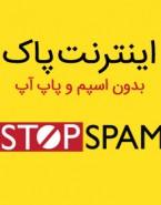 """شرکت های تبلیغاتی از کمپین """"اینترنت پاک، بدون اسپم و پاپ آپ"""" حمایت کنند!"""