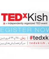 دنیای تبلیغات حامی رسانه ای رویداد تداکس کیش ۲۰۱۵ / ایده، ارتباط، نوآوری
