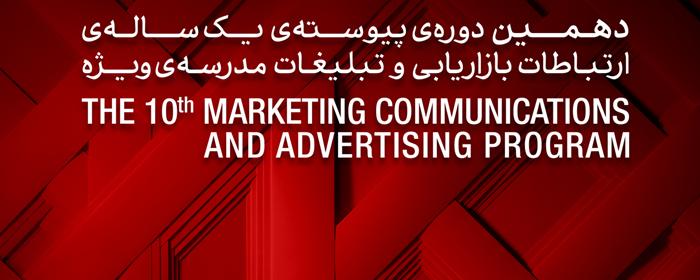 توسعه ی بازار در هر تجارتی نیازمند تسلط بر فنون «ارتباطات بازاریابی و تبلیغات» است