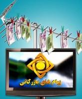 تعرفه پخش تیزر در اریبهشت ماه / مقایسه هزینه تیزر در ایران و شبکه های ماهواره ای